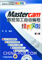 Mastercam 数控加工自动编程经典实例-第2版-(含配书光盘)