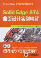 Solid Edge ST 4 曲面设计实例精解-(含2DVD)