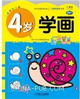 4岁学画-儿童绘画启蒙-Q书架