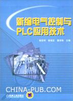新编电气控制与PLC应用技术