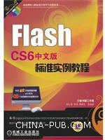 Flash CS6 中文版标准实例教程(含1DVD)