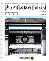 源于中国的现代景观设计.空间营造