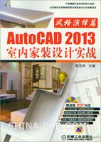 风格演绎篇-AutoCAD 2013室内家装设计实战(含1DVD)