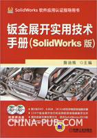 钣金展开实用技术手册(SolidWorks 版)(含2DVD)