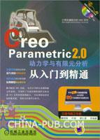 Creo parametric 2.0 动力学与有限元分析从入门到精通(含1DVD)
