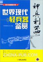 神兵利器:世界现代轻兵器鉴赏