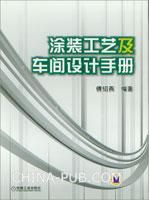 涂装工艺及车间设计手册(精装)