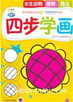 水生动物 植物 昆虫-四步学画-Q书架