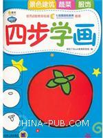 景色建筑 蔬菜 服饰-四步学画-Q书架
