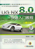 UG NX 8.0 快速入门教程(修订版)(含1DVD)