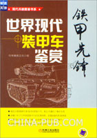 铁甲先锋-世界现代装甲车鉴赏