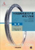 中国战略性新兴产业研究与发展-轴承