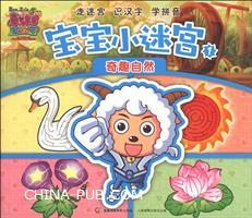 奇趣自然-宝宝小迷宫-喜气羊羊过蛇年-喜羊羊与灰太狼大电影5-1