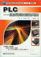 PLC――从原理到应用程序设计