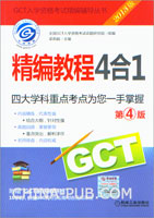 "2013GCT精编教程4合1:第4版(四大学科重点考点为您一手掌握)-附赠""GCT系统精讲班"""