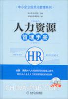 人力资源管理手册-附1CD(精装)