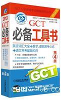 GCT必备工具书(第4版)2013版:英语词汇大全+数学、逻辑常考公式+语文基础知识