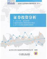 2013-证券投资分析-证券从业资格考试辅导用书
