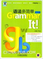 Grammar It语法多简单:初中版