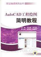 AutoCAD 工程绘图简明教程