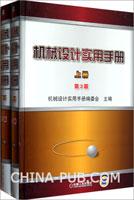 机械设计实用手册(全2册)第3版(精装)