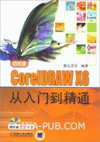 中文版CoreIDRAW X6 从入门到精通-(含1DVD)