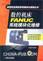 数控机床FANUC系统模块化维修
