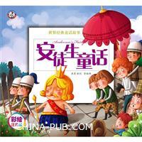 安徒生童话-世界经典童话故事-彩绘注音版