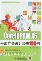 CoreIDRAW X6 平面广告设计经典108例-(含1DVD)