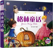 格林童话-世界经典童话故事-彩绘注音版