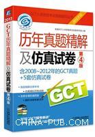 2013GCT历年真题精解及仿真试卷(第4版)