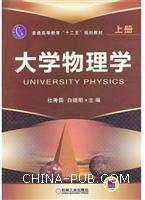 大学物理学 上册