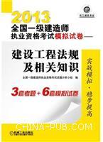 2013建设工程法规及相关知识