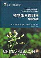 植物蛋白质组学实验指南
