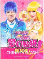 巴啦啦小魔仙大电影梦幻贴纸游戏书1
