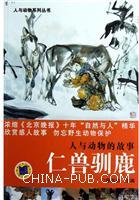 人与动物的故事――仁兽驯鹿