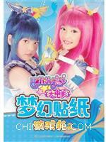 巴啦啦小魔仙大电影梦幻贴纸游戏书2