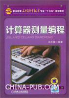 计算器测量编程