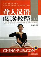 聋人汉语阅读教程