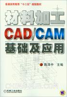 材料加工CAD/CAM基础及应用