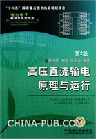 高压直流输电原理与运行(第2版)
