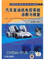 汽车发动机电控系统诊断与修复