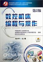 数控机床编程与操作(第2版)