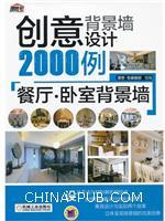 创意背景墙设计2000例:餐厅・卧室背景墙