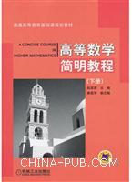 高等数学简明教程(下册)