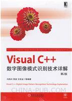Visual C++数字图像模式识别技术详解(第2版)