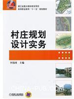 村庄规划设计实务