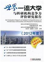 世界一流大学与科研机构竞争力评价研究报告
