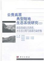 云贵高原典型陆地生态系统研究