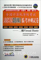 2013全国计算机等级考试无纸化考试真题讲解及临考冲刺试卷――二级Visual Basic